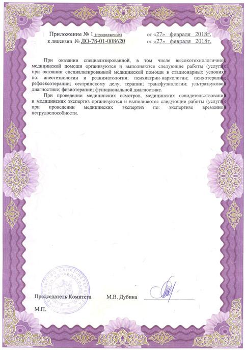 Лицензия наркологии Лазарет